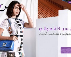 Haya Magazine April 2015 LOUIS VUITTON Cover Story with Jessica Kahawati